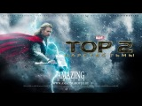 Трейлер №2 | Тор 2: Царство Тьмы  | HD720 (ENG+RUS Sub) Полная версия фильма!